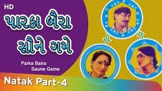 Parka Baira Soune Game - Part 4 Of 12 - Hemant Bhatt - Meena Kotak - Gujarati Natak