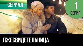 ▶️ Лжесвидетельница - 1 серия - Мелодрама | Русские мелодрамы