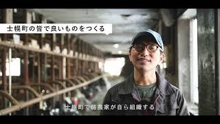 """北海道士幌町 ふるさと納税PRムービー""""酪農家特集"""""""