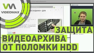 Защита видеоархива от поломки HDD