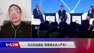 【戈壁东:马云应该后悔没有把资产和家人转移海外】12/28 #时事大家谈 #精彩点评 - YouTube