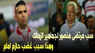 تعليق ناري على سب مرتضى منصور لجماهير الزمالك وهذا سبب غضب حازم امام