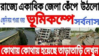 ভূমিকম্পে কেঁপে উঠলো রাজ্যে একাধিক জেলা।।Earthquake।। breaking news