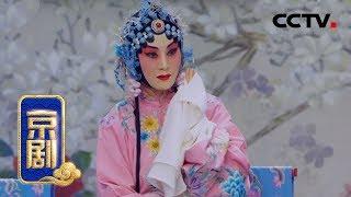 《中国京剧像音像集萃》 20190602 京剧《锁麟囊》 1/2  CCTV戏曲