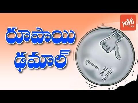 రూపాయి ఢమాల్ | Indian Rupee Value Falls Down | Rupee vs Dollar | YOYO TV Channel