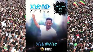 Abel Mulugeta - And Sew Setonal   አንድ ሰው ሰቶናል - New Ethiopian Music for Dr Abiy Ahmed