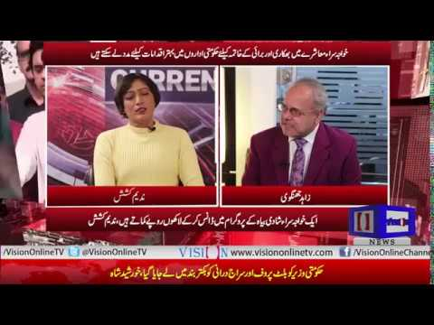 Shemales issues and Rights in Pakistan | Program Current Affairs with Zahid Jhangvi | Vision Tv
