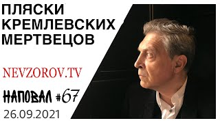 Что нас ждёт- цены, санкции, Путин, Навальный, Зюганов, умное голосование, Жириновский, Наливкин.