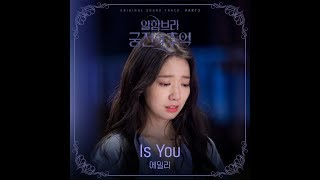 Ailee (에일리) - Is You (Memories of the Alhambra (알함브라 궁전의 추억) OST Part.3)