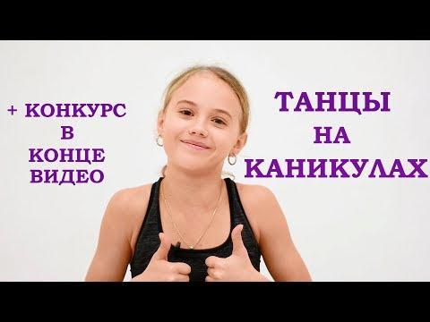 Танцы на каникулах 2018. Акробатика, контемп, хип-хоп | Dance holidays 😄 (eng subtitles)