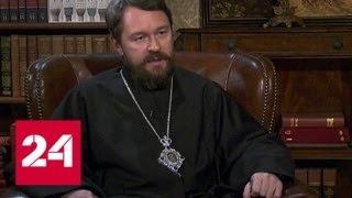"""Программа """"Церковь и мир"""" от 2 февраля  2019 года - Россия 24"""