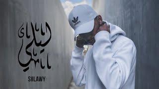 Siilawy- ليلي -(official video)-(prod.Raspo beats)