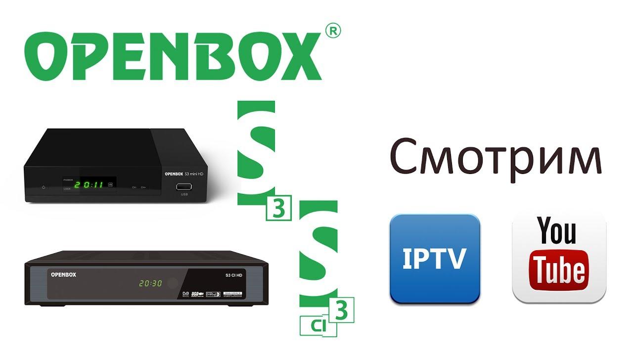 IPTV и YouTube на OPENBOX S3 CI и S3 Mini
