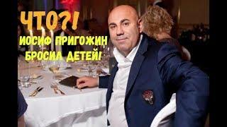 ШОК!!! Почему Иосиф Пригожин не даёт детям деньги? Новости шоу-бизнеса