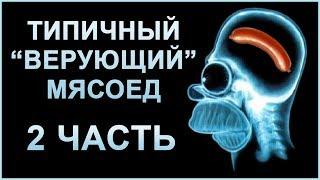 СОСИСКА В ГОЛОВІ - 2 частина. Це тяжке хронічне захворювання. Д. Б. Відповіді! Фролов Ю А