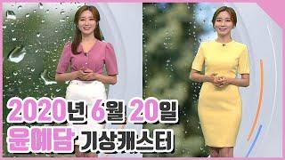 2020년 6월 20일 TV조선 윤예담 기상캐스터