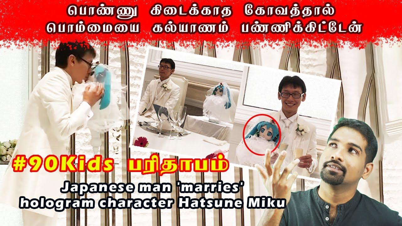 உலகம் முழுவதும் வைரலாகிய இவரின் செயல்   JAPANESE MAN MARRIES HOLOGRAM CHARACTER HATSUNE MIKU   TAMIL