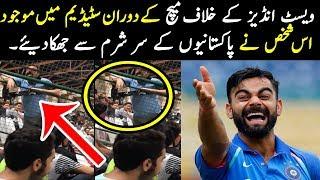 3rd T20 Pakistan vs Windies |Cricket Fans Making Joke Of Poor People In National Stadium Karachi