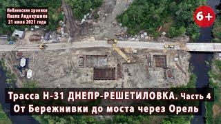#14.4 Трасса Н-31 ДНЕПР-РЕШЕТИЛОВКА. От Бережнивки до моста через Орель. 21.07.2021