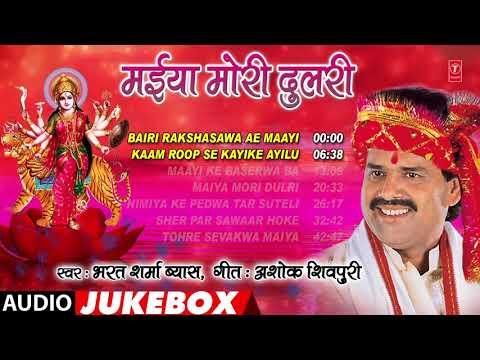 BHARAT SHARMA VYAS - Bhojpuri Mata Bhajans | MAIYA MORI DULRI | FULL AUDIO JUKEBOX | HamaarBhojpuri