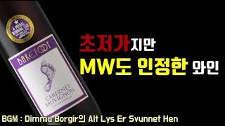 피터 MW도 인정한 초저가 와인. 베어풋 까베르네 쇼비…