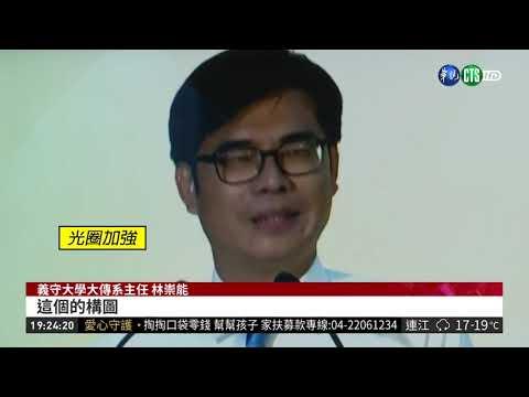 陳其邁遭抹黑戴耳機 假消息變教材 | 華視新聞 20181112