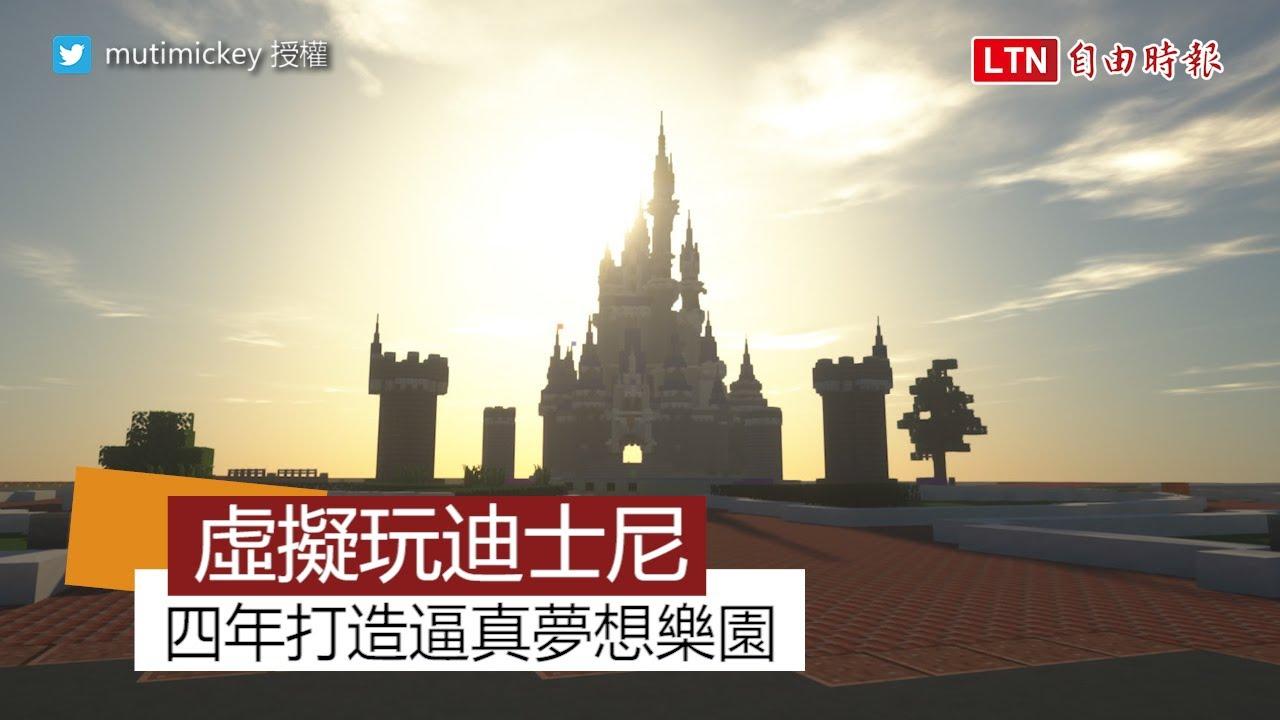 花費四年打造夢想樂園!精緻虛擬版迪士尼讓網友驚豔:「超逼真!」