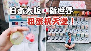 【吃吃喝喝。看世界】日本大阪扭蛋機好好玩