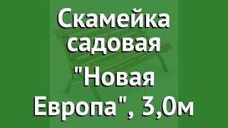 Скамейка садовая Новая Европа, 3,0м обзор 8950 бренд производитель