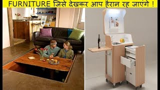 घरो के लिए खुफिया फर्नीचर | INCREDIBLE AND INGENIOUS HIDDEN Rooms AND SECRET Furniture PART 4