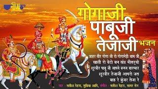 गोगा जी, पाबू जी, तेजाजी के सबसे अच्छे भजन । लोक देवता जिनको राजस्थान में घर घर पूजा जाता है