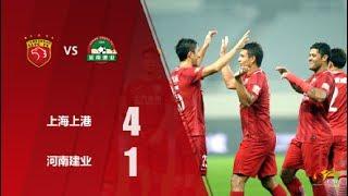 |上港集锦|2017赛季中超第14轮,上海上港4-1河南建业集锦 Shanghai SIPG 4-1Henan Jianye