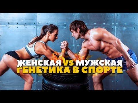 Физиология спорта: Отличия Мужчины и Женщины