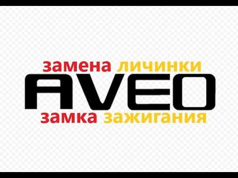 Замена личинки замка зажигания(Chevrolet Aveo 2007)