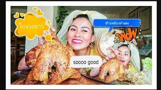 ไก่งวงขานึ่งก็อิ่มแล้วตัวใหญ่มาก🤣 เนื้อหวานเนื้อเเน่นมาก😋 Sweet and firm white turkey, Aroi👈🏻👏
