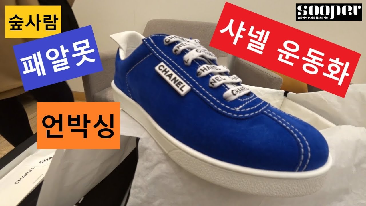 1c5f6e233c3 샤넬 운동화 언박싱 하울. CHANEL SHOES UNBOXING - YouTube