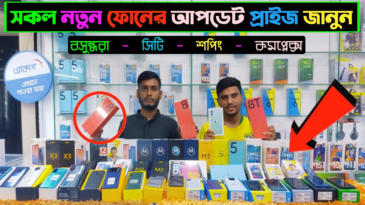 Update Price?New Mobile Price in Bangladesh 2021?New iphone Price in Bangladesh 2021/New Smartphone
