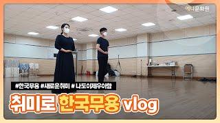 [에나문화원 Vlog] 취미로 한국무용 vlog