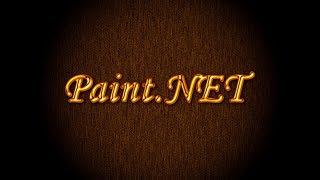 Как создать золотой текст в Paint.NET