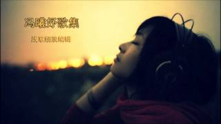 馮曦妤 Fiona Fung《 如果...陽光 + A Little Love + U Are My Everything 》