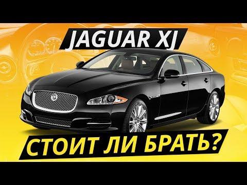 Jaguar XJ. Надежен ли британский премиум? Обзор седана от Ягуар | Подержанные автомобили