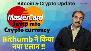 MasterCard Jump into  Crypto Currency, Bithumb ने किया नया एलान ! Bitcoin & Crypto News Hindi