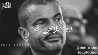قالك ندم عمرو دياب حالات واتس للهضبه