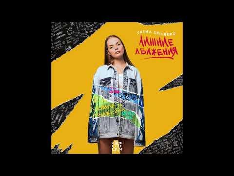 Саша Спилберг - Лишние Движения - Текст Песни