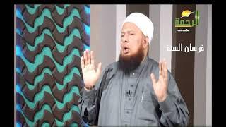 الردعلى اسئلة المشاهدين للشيخ ابوبكر الحنبلى 24 1 2021 من الحياة
