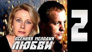 Осенняя мелодия любви 2 серия (2013) мелодрама