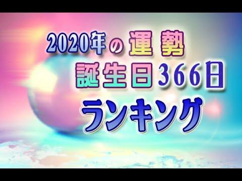 日 ランキング 年 2020 運勢 誕生