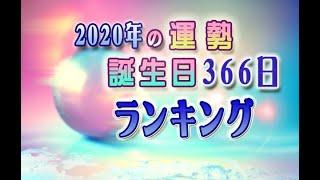 日 生年 ランキング 運勢 月 2020