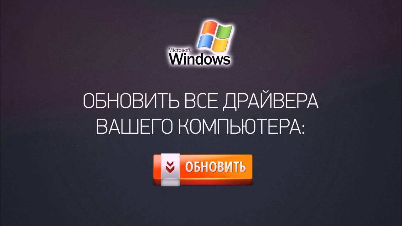 Обновить все драйвера Windows 7