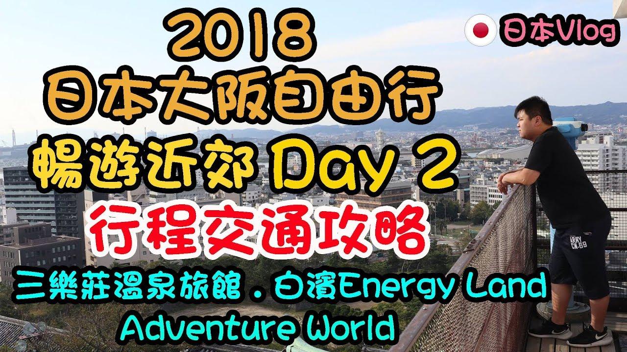 【2018日本大阪自由行】Day 2|白濱交通行程攻略|Energy Land錯覺攝影遊樂園|Adventure World動物園觀光|三樂莊 ...